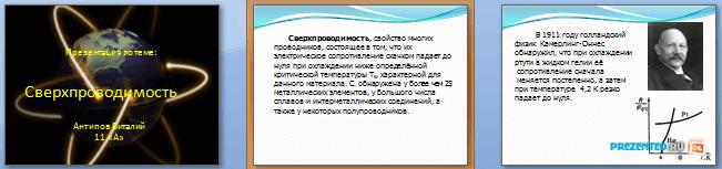 Слайды презентации: Сверхпроводимость