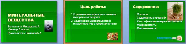 Слайды презентации: Минеральные вещества