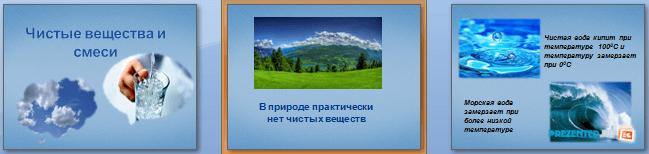 Слайды презентации: Чистые вещества и смеси