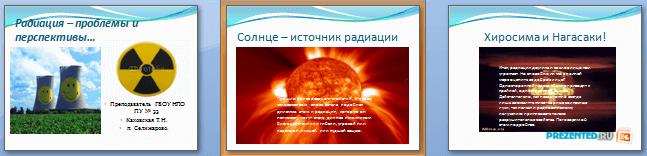 Слайды презентации: Радиация - проблемы и перспективы