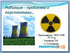 Радиация - проблемы и перспективы