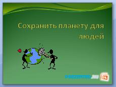 Сохранить планету для людей