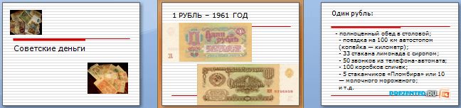 Слайды презентации: Советские деньги