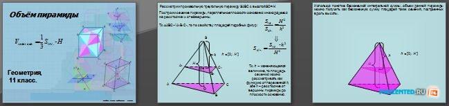 Слайды презентации: Объём пирамиды