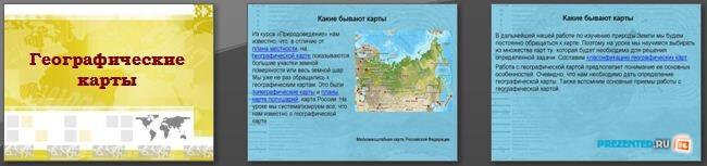 Слайды презентации: Географические карты