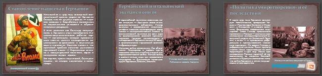 Слайды презентации: Причины Второй мировой войны