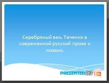 Серебряный век. Современная русская проза и поэзия