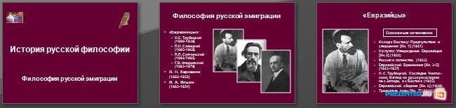 Слайды презентации: Философия русской эмиграции