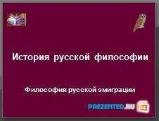 Философия русской эмиграции