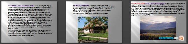 Слайды презентации: Экологические проблемы Урала