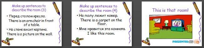 Слайды презентации: Моя комната (My Room)