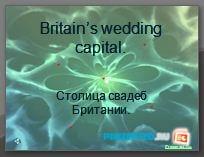 Столица свадеб Британии (Britain's wedding capital)