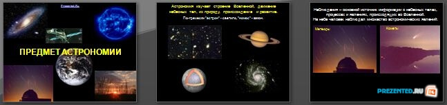 Слайды презентации: Предмет астрономии. Общие сведения