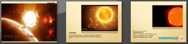 Слайды презентации: Общие сведения о солнце