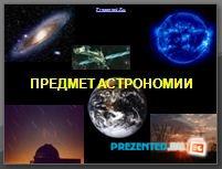 Предмет астрономии. Общие сведения