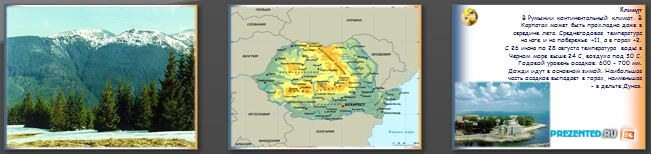Слайды презентации: Румыния