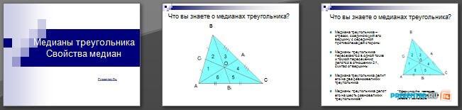 Слайды презентации: Медианы треугольника. Свойства медиан