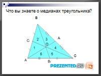 Медианы треугольника. Свойства медиан