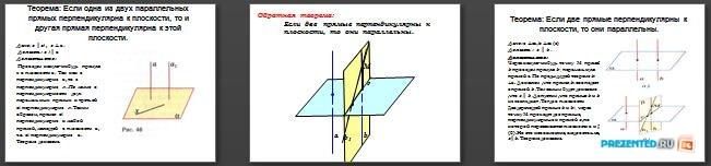 Слайды презентации: Перпендикулярные прямые в пространстве