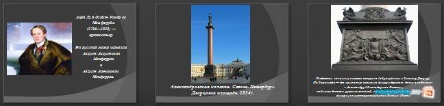 Слайды презентации: Архитектура классицизма в России