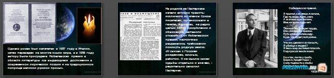 Слайды презентации: Б. Пастернак «Доктор Живаго»