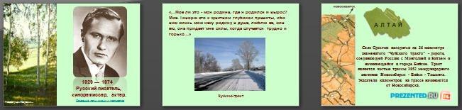 Слайды презентации: Василий Шукшин
