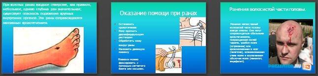 Слайды презентации: Раны, способы остановки кровотечений