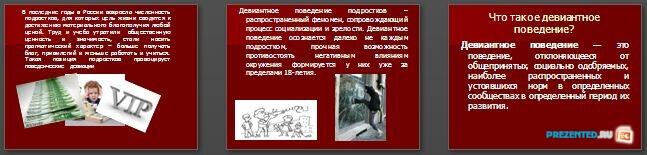 Слайды презентации: Девиантное поведение подростков