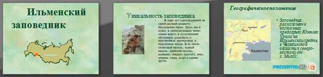 Слайды презентации: Ильменский заповедник