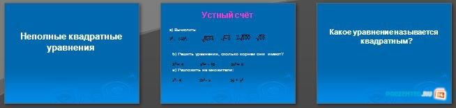 Слайды презентации: Неполные квадратные уравнения