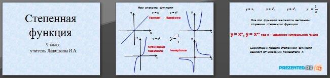 Слайды презентации: Степенная функция