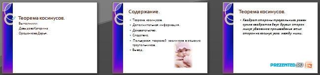 Слайды презентации: Теорема косинусов
