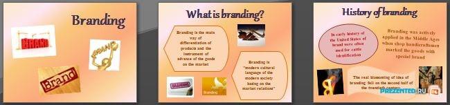 Слайды презентации: Branding