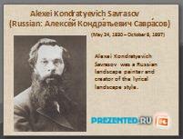 Алексей Кондратьевич Саврасов (Alexei Kondratyevich Savrasov)