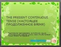 Настоящее продолженное время (The present continuous tense)