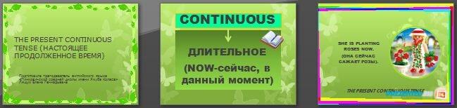 Слайды презентации: Настоящее продолженное время (The present continuous tense)