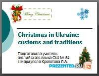Рождество на Украине (Christmas in Ukraine)
