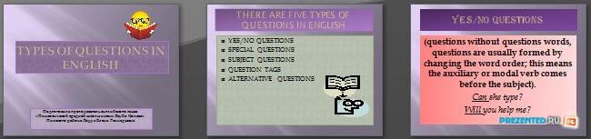 Слайды презентации: Типы вопросительных предложений (Types of questions in English)