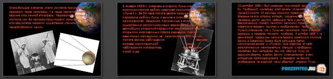 Слайды презентации: Важнейшие достижения в освоении космоса