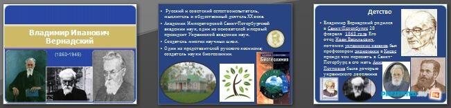 Слайды презентации: Владимир Иванович Вернадский