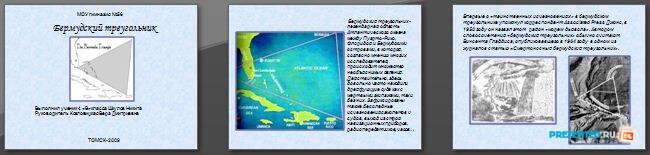 Слайды презентации: Бермудский треугольник