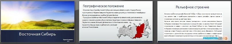 Слайды презентации: Восточная Сибирь