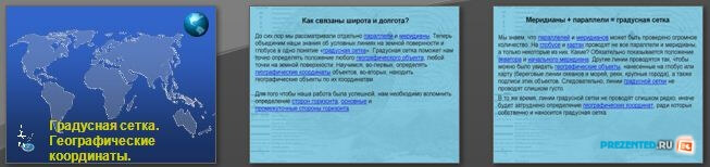 Слайды презентации: Градусная сетка. Географические координаты