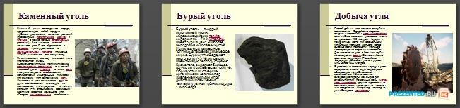Слайды презентации: Каменный уголь