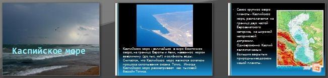 Слайды презентации: Каспийское море
