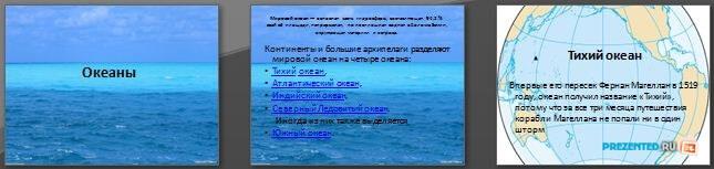 Слайды презентации: Океаны