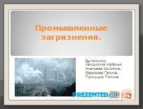 Промышленные загрязнения