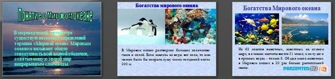 Слайды презентации: Ресурсы мирового океана и проблемы, связанные с их использованием