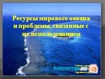 Ресурсы мирового океана и проблемы, связанные с их использованием