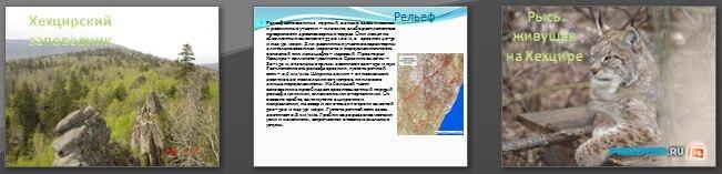 Слайды презентации: Хехцирский заповедник
